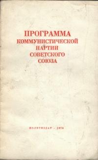 Третья Программа Коммунистической партии Советского Союза